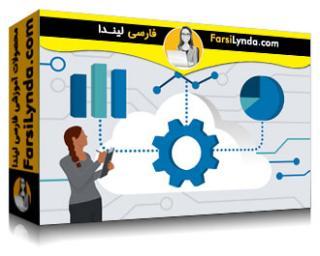 لیندا _ آموزش پردازش ابری: نظارت و عملیات (با زیرنویس)