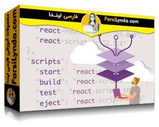لیندا _ آموزش React : ایجاد و میزبانی یک سایت Full-Stack (با زیرنویس)