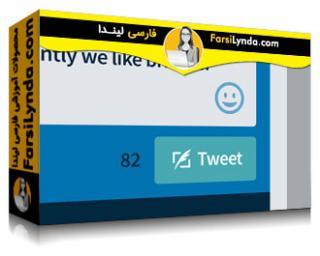 لیندا _ آموزش جامع توئیتر (با زیرنویس)