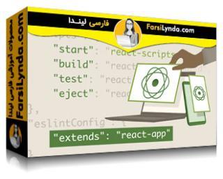 لیندا _ آموزش React : ایجاد برنامه های پیشرفته وب (PWAs) (با زیرنویس)