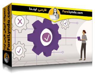 لیندا _ آموزش مبانی برنامه نویسی: توسعه مبتنی بر تست (با زیرنویس)