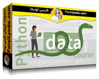 لیندا _ آموزش تجزیه و تحلیل متن و پیش بینی با پایتون (با زیرنویس)