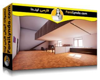 لیندا _ آموزش Unreal Engine: نورپردازی گلوبال برای تجسم معماری (با زیرنویس فارسی AI)