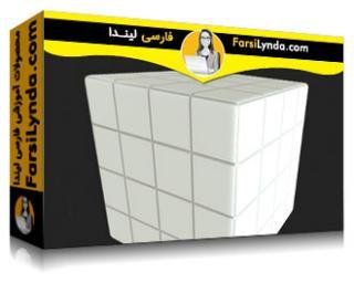 لیندا _ آموزش Substance Designer برای تجسم معماری (با زیرنویس)