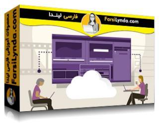لیندا _ آموزش همکاری در پروژه های ویدیویی با Creative Cloud (با زیرنویس فارسی AI)