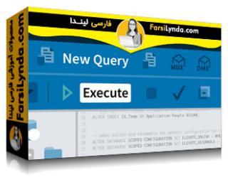 لیندا _ آموزش مایکروسافت SQL سرور 2019: امکانات جدید (با زیرنویس فارسی AI)