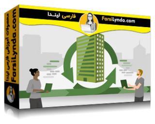 لیندا _ آموزش توسعه نرمافزار Agile: ایجاد تغییر در سازمان خود (با زیرنویس فارسی AI)