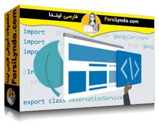 لیندا _ آموزش ساخت یک برنامه واکنشی با انگولار و اسپرینگ بوت 2 (با زیرنویس فارسی AI)