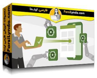 لیندا _ آموزش تست برنامه های موبایل با Appium (با زیرنویس فارسی AI)