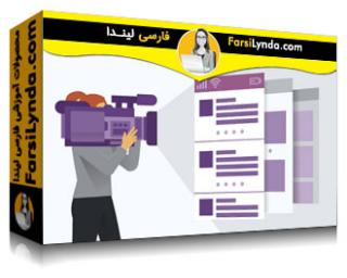 لیندا _ آموزش بازنویسی محتوای ویدیو برای سیستمهای مختلف شبکه های اجتماعی (با زیرنویس فارسی AI)