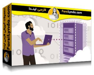 لیندا _ آموزش شبکه سازی VPC : طراحی یک دیتا سنتر تعریف شده نرم افزار در AWS (با زیرنویس فارسی AI)