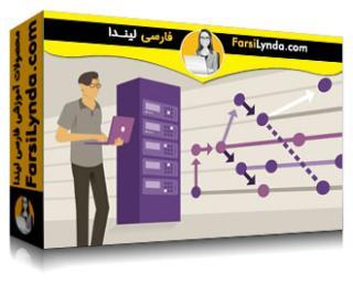 لیندا _ آموزش گیت برای مدیریت سیستم (با زیرنویس فارسی AI)