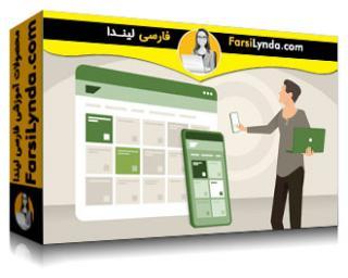 لیندا _ آموزش SAP Fiori: کاربر نهایی (با زیرنویس فارسی AI)