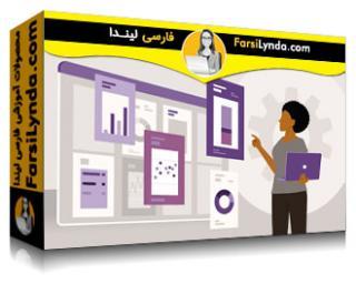 لیندا _ آموزش کتابخانه برنامه های SAP Fiori (با زیرنویس فارسی AI)
