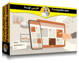 لیندا _ آموزش مقدمه ای بر برنامه های SAP OpenUI5 (با زیرنویس فارسی AI)