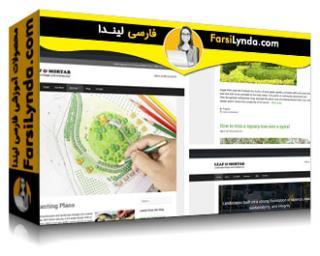 لیندا _ آموزش ایجاد یک وب سایت برای بزنس های کوچک با وردپرس (با زیرنویس فارسی AI)
