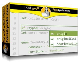 لیندا _ آموزش TypeScript در جاوااسکریپت (با زیرنویس فارسی AI)