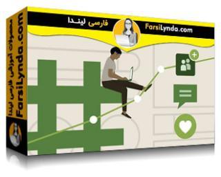 لیندا _ آموزش نکات بازاریابی شبکه های اجتماعی (با زیرنویس فارسی AI)