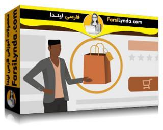 لیندا _ آموزش فروش و بازاریابی محصولات شما در آمازون (با زیرنویس فارسی AI)