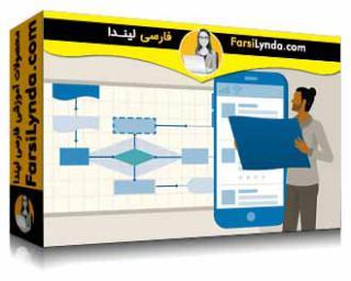 لیندا _ آموزش طراحی تعاملی: ساختار (با زیرنویس فارسی AI)