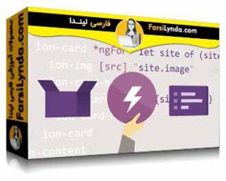 لیندا _ آموزش آیونیک 4.0 : توسعه برنامه های آیونیک (با زیرنویس فارسی AI)