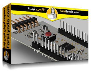 لیندا _ آموزش طراحی PCB با OrCAD (با زیرنویس فارسی AI)