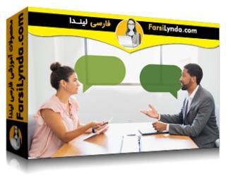 لیندا _ آموزش توصیههای مصاحبه برای متخصصان امور مالی (با زیرنویس فارسی AI)