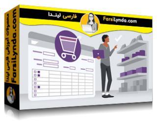 لیندا _ آموزش SAP MM (مدیریت مواد) (با زیرنویس فارسی AI)