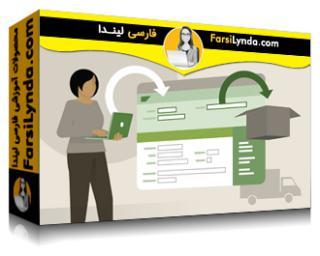 لیندا _ آموزش SAP SD (فروش و توزیع) (با زیرنویس فارسی AI)