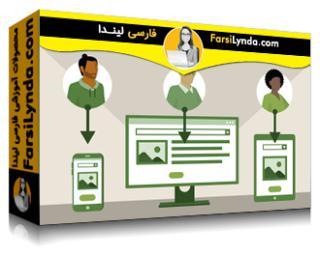 لیندا _ آموزش طراحی تعاملی: پروژه ها و پلتفرم ها (با زیرنویس فارسی AI)