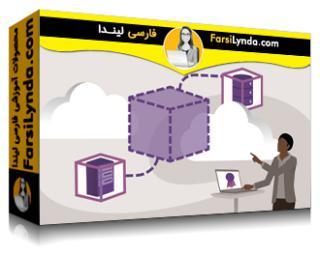 لیندا _ آموزش AWS Certified Solutions Architect - Associate (بخش 1): بررسی اجمالی سرویس های ابر (با زیرنویس فارسی AI)
