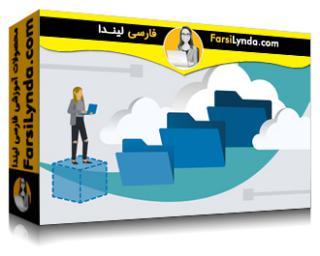 لیندا _ آموزش AWS Certified Solutions Architect-Associate (بخش 2): طراحی ذخیره سازی (با زیرنویس فارسی AI)