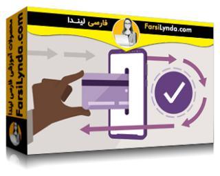 لیندا _ آموزش AWS برای توسعه دهندگان: پردازش پرداخت PayPal با Lambdas (با زیرنویس فارسی AI)