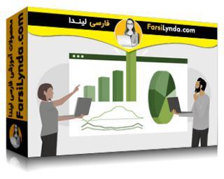 لیندا _ آموزش درک بینش مشتری و تجزیه و تحلیل مصرف کننده برای سازمانها: ابزارها و آنالیز (با زیرنویس فارسی AI)