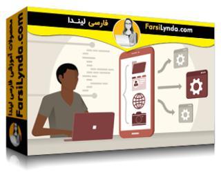 لیندا _ آموزش توسعه اندروید: درک Intents (با زیرنویس فارسی AI)