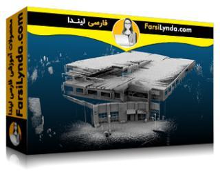 لیندا _ آموزش ثبت لیزر اسکن در FARO Scene 3D (با زیرنویس فارسی AI)