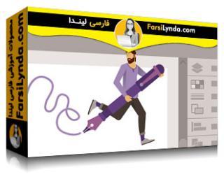 لیندا _ آموزش نکات صرفه جویی در وقت در استفاده از ایلوستریتور CC (با زیرنویس فارسی AI)