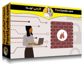 لیندا _ آموزش مبانی و اصول سیاست های امنیتی Juniper (با زیرنویس فارسی AI)
