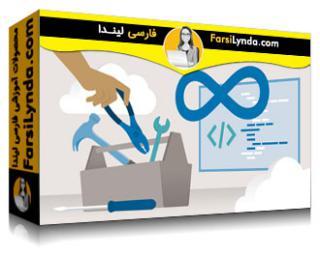 لیندا _ آموزش ابزارهای ویژوال استودیو برای آزور DevOps (با زیرنویس فارسی AI)