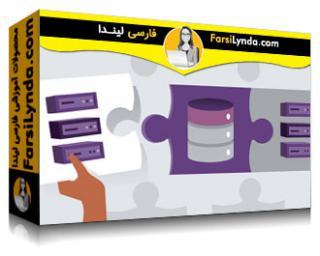 لیندا _ آموزش سرویس های ادغام در SQL Server 2019 (با زیرنویس فارسی AI)