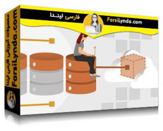 لیندا _ آموزش AWS Certified Solutions Architect-Associate (بخش 8): دیتابیس ها (با زیرنویس فارسی AI)