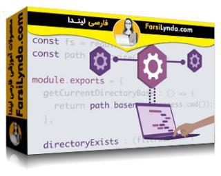 لیندا _ آموزش ساخت اولین برنامه CLI خود در Node (با زیرنویس فارسی AI)