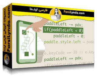 لیندا _ آموزش وانیلا جاوااسکریپت: برنامه نویسی بازی برای موبایل (با زیرنویس فارسی AI)