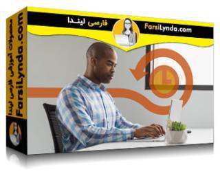 لیندا _ آموزش مبانی بازاریابی: اتوماسیون (با زیرنویس فارسی AI)