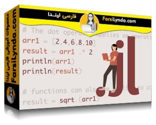 لیندا _ آموزش زبان برنامه نویسی جولیا (با زیرنویس فارسی AI)
