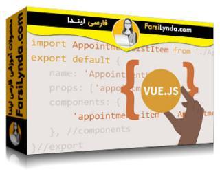 لیندا _ آموزش Vue.js : ایجاد یک رابط کاربری (با زیرنویس فارسی AI)