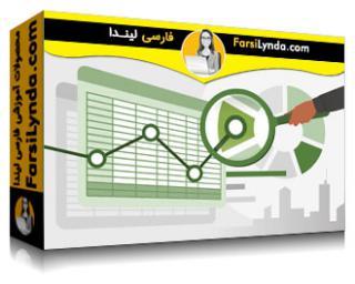 لیندا _ آموزش تجزیه و تحلیل صورتهای مالی شرکت (با زیرنویس فارسی AI)