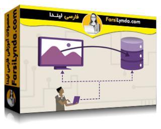 لیندا _ آموزش جامع ASP.NET MVC 5 (با زیرنویس فارسی AI)