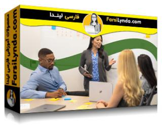 لیندا _ آموزش یادگیری و توسعه سازمانی (با زیرنویس فارسی AI)
