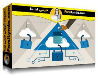 لیندا _ آموزش مایکروسافت Cybersecurity Stack: امنیت اطلاعات سازمانی (با زیرنویس فارسی AI)